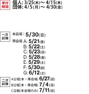 [受付期間] 受付は終了しました。[一次試験] 本会場:6月28日(日) 準会場:全団体  6月28日(日)、7月18日(土)、7月25日(土)   中学・高校のみ選択可 7月17日(金)  [二次試験] 本会場:8月23日(日) 準会場:8月22日(土)、8月23日(日)