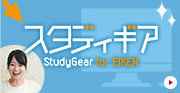スタディギア StudyGear for EIKEN