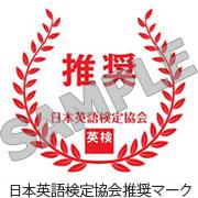 日本英語検定協会推奨プログラム | 公益財団法人 日本英語検定協会